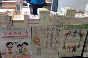書籍コーナー