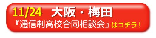 2019年11月24日大阪・梅田通信制高校・サポート校合同相談会
