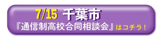 2019年7月15日(月祝)千葉市「通信制高校・サポート校 合同相談会」