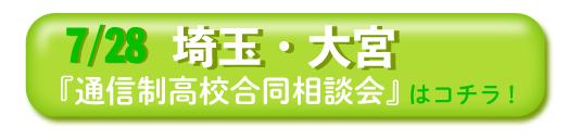 2019年7月28日(日)埼玉・大宮「通信制高校・サポート校 合同相談会」