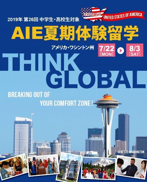 AIE国際高校 夏期留学体験