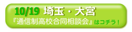 埼玉・大宮 通信制高校・サポート校合同相談会