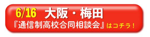 2019年6月16日(日)大阪・梅田「通信制高校・サポート校 合同相談会」