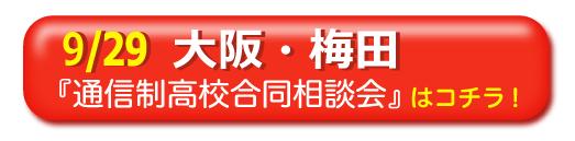 大阪・梅田 通信制高校・サポート校合同相談会