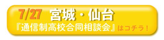 2019年7月27日(土)宮城・仙台「通信制高校・サポート校 合同相談会」