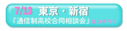 2019年7月13日(土)東京・新宿「通信制高校・サポート校 合同相談会」