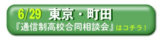 2019年6月29日(土)東京・町田「通信制高校・サポート校 合同相談会」