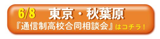 2019年 6月8日(土) 東京・秋葉原 通信制高校・サポート校合同相談会