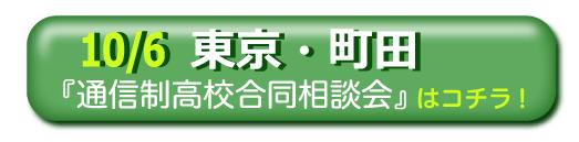 東京・町田 通信制高校・サポート校合同相談会