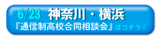 2019年6月23日(日)神奈川・横浜「通信制高校・サポート校 合同相談会」