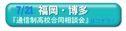 2019年7月21日(日)福岡・博多「通信制高校・サポート校 合同相談会」