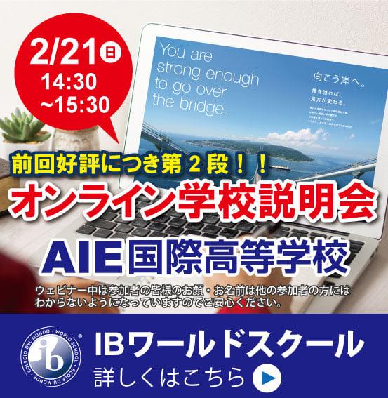 AIE国際国際高校