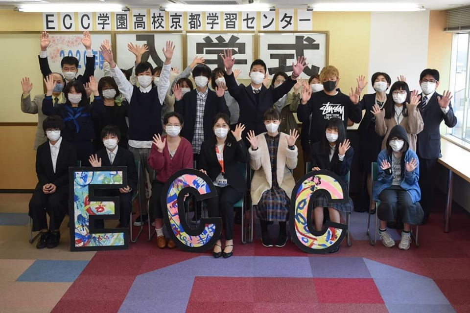ECC学園高校京都校