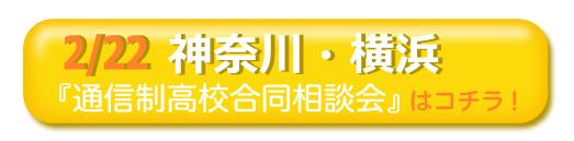 2020年2月22日(土)神奈川横浜「通信制高校・サポート校 合同相談会」
