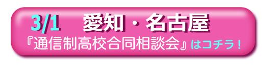 2020年3月1日(日)愛知名古屋「通信制高校・サポート校 合同相談会」