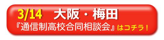 2020年3月14日(土)大阪梅田「通信制高校・サポート校 合同相談会」