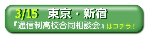 2020年3月15日(日)東京新宿「通信制高校・サポート校 合同相談会」