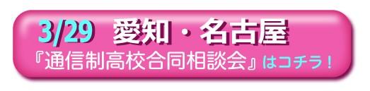 2020年3月29日名古屋通信制高校・サポート校合同相談会