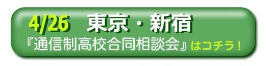 東京・新宿通信制高校・サポート校合同相談会