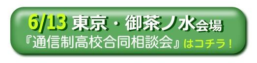 6/13御茶ノ水通信制高校・サポート校合同相談会