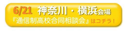 6/21横浜通信制高校・サポート校合同相談会