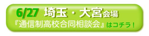 6/27埼玉・大宮通信制高校・サポート校合同相談会