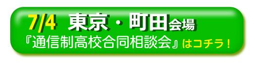 7/4東京・町田通信制高校・サポート校合同相談会