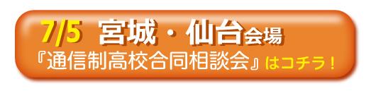 7/5宮城・仙台通信制高校・サポート校合同相談会