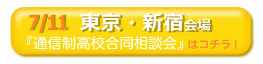7/11東京・新宿通信制高校・サポート校合同相談会