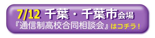 7/12千葉県千葉市通信制高校・サポート校合同相談会