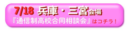 7/18兵庫・神戸・三宮通信制高校・サポート校合同相談会