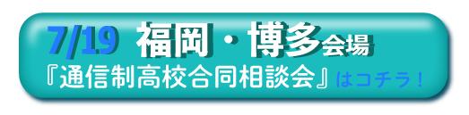 7/19福岡・博多通信制高校・サポート校合同相談会