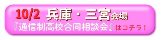 10月2日兵庫県神戸市三宮通信制高校・サポート校合同相談会