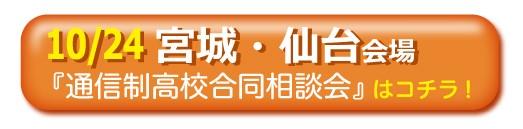 10月24日(土曜)宮城・仙台通信制高校・サポート校合同相談会
