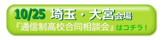 10月25日(日曜)埼玉・大宮通信制高校・サポート校合同相談会