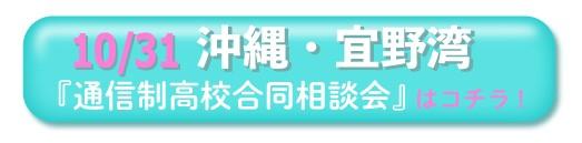 10月31日沖縄・宜野湾通信制高校・サポート校合同相談会