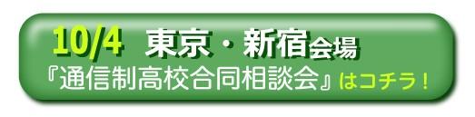 2020年10月4日(日)東京・新宿通信制高校・サポート校合同相談会
