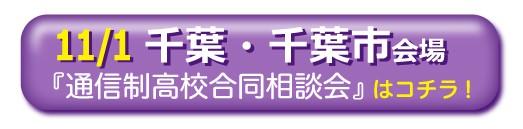 11月1日(日曜)千葉県千葉市通信制高校・サポート校合同相談会