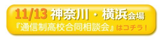 11月13日神奈川県横浜市通信制高校・サポート校合同相談会