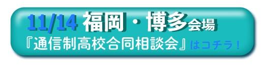 11月14日(土曜)福岡・博多通信制高校・サポート校合同相談会