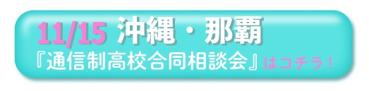 11月15日(日曜)沖縄・那覇通信制高校・サポート校合同相談会
