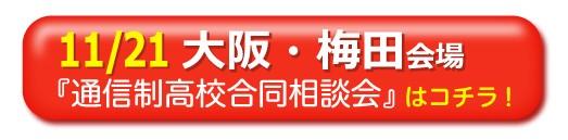 11月21日大阪・梅田通信制高校・サポート校合同相談会