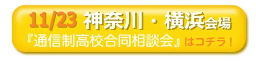 11月23日(月祝)神奈川県横浜市通信制高校・サポート校合同相談会