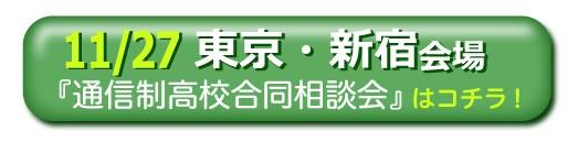 11月27日東京・新宿通信制高校・サポート校合同相談会