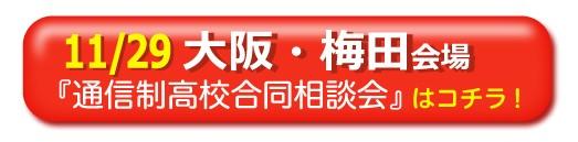 11月29日(日)大阪梅田通信制高校・サポート校合同相談会