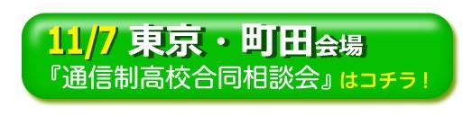 11月7日(土曜)東京・町田通信制高校・サポート校合同相談会