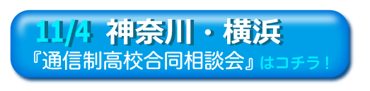 11/4神奈川・横浜通信制高校・サポート校合同相談会