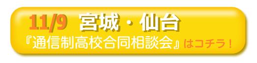 11/9宮城・仙台通信制高校・サポート校合同相談会