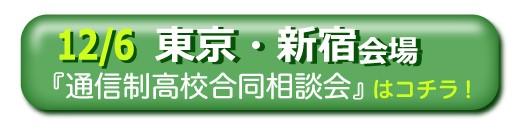 12月6日(日)東京・新宿通信制高校・サポート校合同相談会