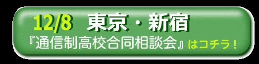 12月8日東京・新宿通信制高校・サポート校合同相談会